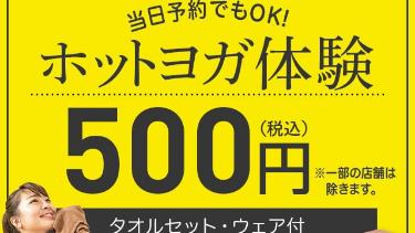 カルド500円キャンペーン